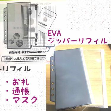 セリア購入品/セリア/その他を使ったクチコミ(2枚目)