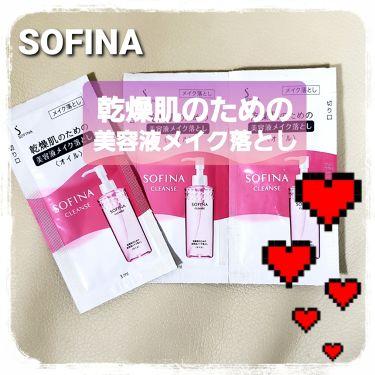 乾燥肌のための美容液メイク落とし〈オイル〉/SOFINA/オイルクレンジングを使ったクチコミ(1枚目)