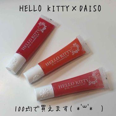 ハローキティリップグロス/DAISO/リップグロスを使ったクチコミ(1枚目)