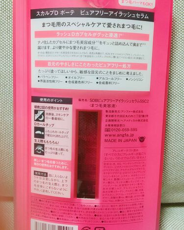 スカルプD ボーテ ピュアフリーアイラッシュセラム/アンファー/まつげ美容液を使ったクチコミ(2枚目)