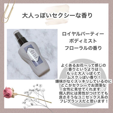 フレグランスボディミスト/DAISO/香水(レディース)を使ったクチコミ(2枚目)