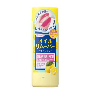 2021/4/12発売 ネイルネイル オイルクレンジング リムーバー レモンの香り