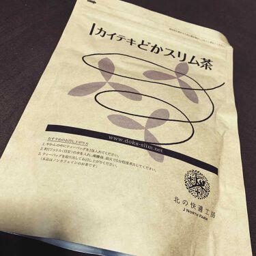 カイテキどかスリム茶/北の快適工房/ドリンクを使ったクチコミ(1枚目)