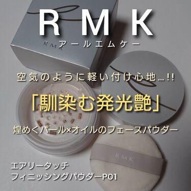 エアリータッチ フィニッシングパウダー /RMK/ルースパウダーを使ったクチコミ(1枚目)