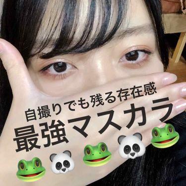 mineral infused mascara /e.l.f./マスカラを使ったクチコミ(1枚目)