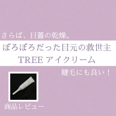 目元とまつ毛のご褒美/TREE/まつげ美容液を使ったクチコミ(1枚目)