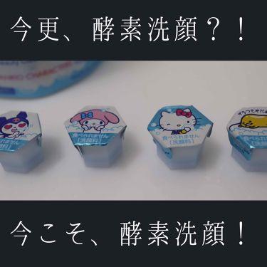 コラージュ 洗顔パウダー/コラージュ/洗顔パウダーを使ったクチコミ(1枚目)
