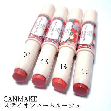 ⓝⓞⓝさんの「CANMAKEステイオンバームルージュ<口紅>」を含むクチコミ