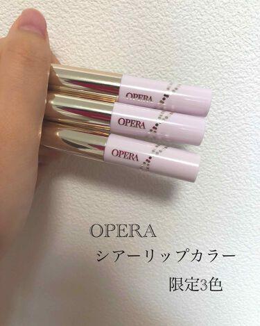 シアーリップカラー RN/OPERA/リップグロスを使ったクチコミ(1枚目)