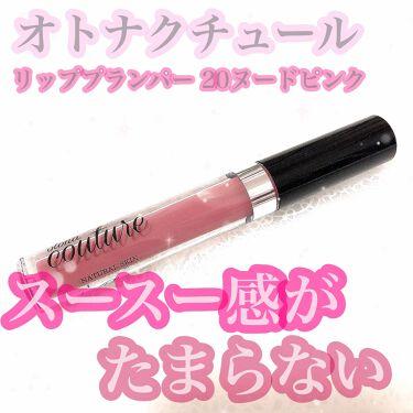 リッププランパー/otona couture(オトナクチュール)/リップケア・リップクリームを使ったクチコミ(1枚目)