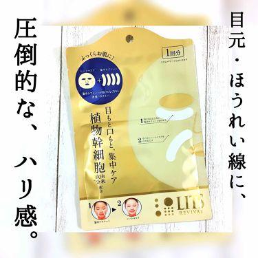 まり岡✌︎('ω'✌︎ )さんの「LITS(リッツ)リバイバルステムパワーショットマスク<シートマスク・パック>」を含むクチコミ