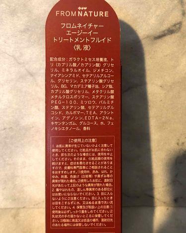 エイジ トリートメント フルイド/FROM NATURE/乳液を使ったクチコミ(2枚目)