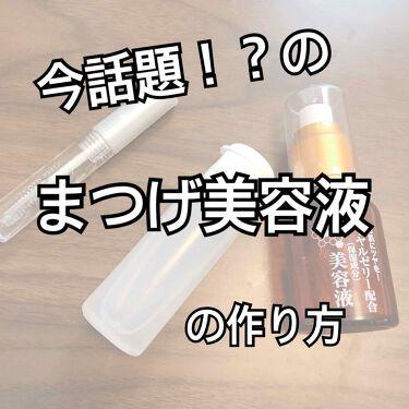 彩花さんの「ザ・ダイソーRJローション<美容液>」を含むクチコミ