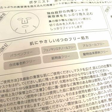 BOTANIST ボタニカルシートマスク/ 7枚入り/BOTANIST/シートマスク・パックを使ったクチコミ(2枚目)