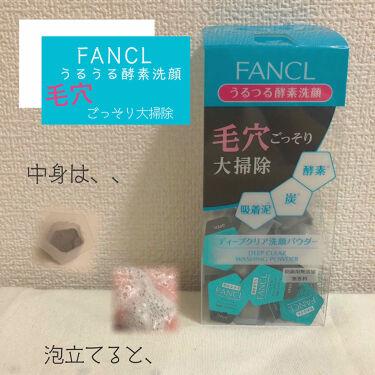 ディープクリア洗顔パウダー/ファンケル/洗顔パウダーを使ったクチコミ(1枚目)