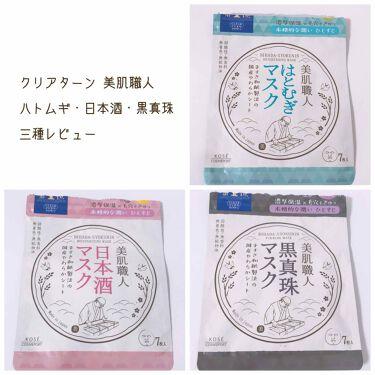 miku.さんの「コーセー美肌職人黒真珠マスク<シートマスク・パック>」を含むクチコミ