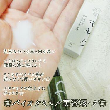 バイオケミカル美容液・キ/キヤク/美容液を使ったクチコミ(6枚目)