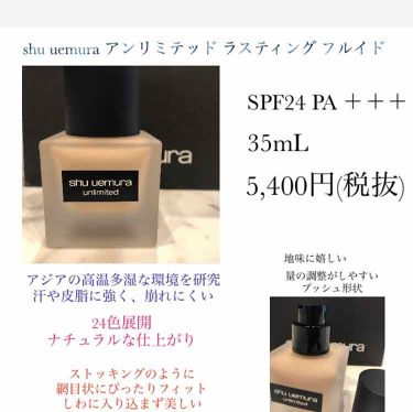 アンリミテッド ラスティング フルイド/shu uemura/リキッドファンデーションを使ったクチコミ(3枚目)