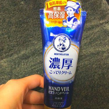 ハンドベール 濃厚こってりクリーム/メンソレータム/ハンドクリーム・ケアを使ったクチコミ(1枚目)