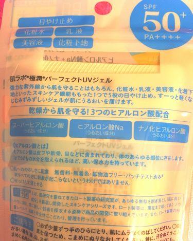 極潤 パーフェクトUVジェル 80g/肌ラボ/日焼け止め(顔用)を使ったクチコミ(2枚目)