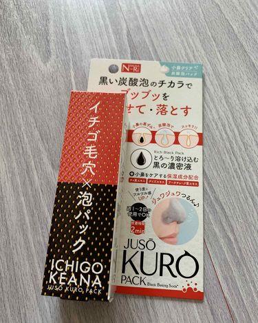 JUSO  KURO  PACK/雑談/その他洗顔料を使ったクチコミ(1枚目)
