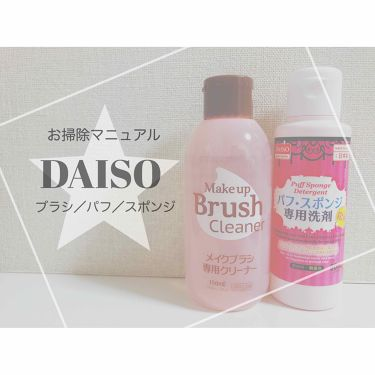 パフ・スポンジ専用洗剤/DAISO/その他化粧小物 by なーさん ୨୧