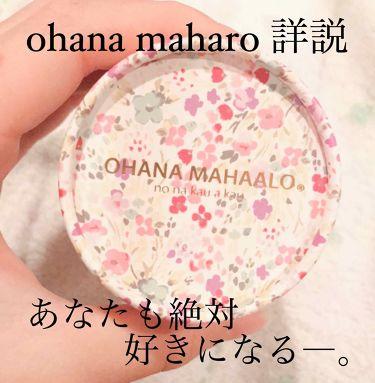 オハナ・マハロ グリッターパウダー パフューム/OHANA MAHAALO/香水(その他)を使ったクチコミ(1枚目)