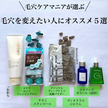 ガスール固形/ナイアード/洗顔フォームを使ったクチコミ(1枚目)