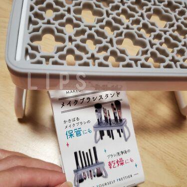 メイクブラシスタンド/セリア/その他化粧小物を使ったクチコミ(2枚目)