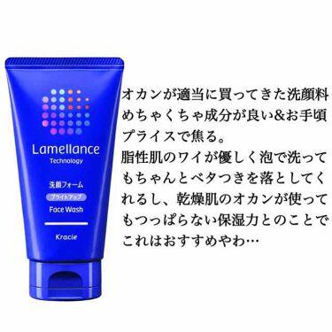 フェイスウォッシュ ブライトアップ/ラメランス/洗顔フォームを使ったクチコミ(1枚目)