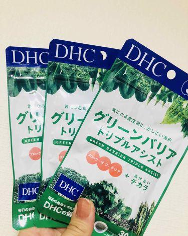 グリーンバリア トリプルアシスト/DHC/健康サプリメントを使ったクチコミ(1枚目)