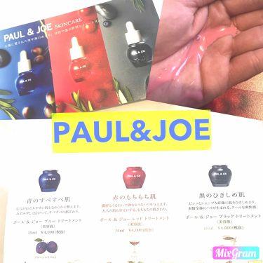 m♡cさんの「ポール & ジョー ボーテレッドトリートメント<美容液>」を含むクチコミ
