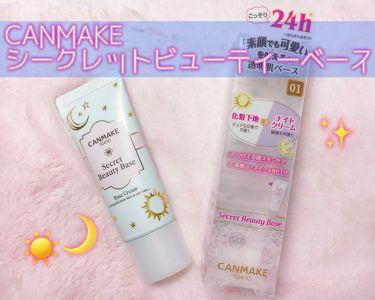 シークレットビューティーベース/CANMAKE/化粧下地を使ったクチコミ(1枚目)