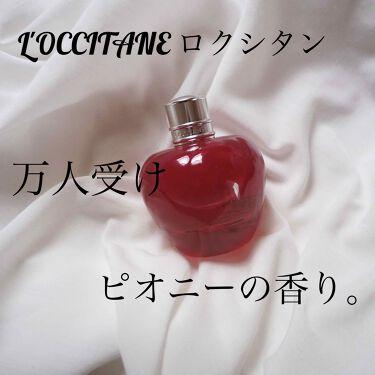ピオニー オードトワレ/L'OCCITANE/香水(レディース)を使ったクチコミ(1枚目)