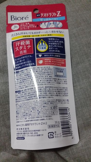 薬用デオドラントZ エッセンス せっけんの香り/ビオレ/デオドラント・制汗剤を使ったクチコミ(2枚目)