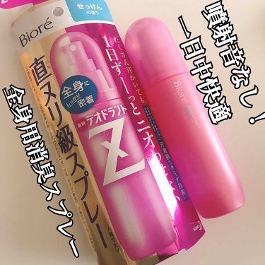 薬用デオドラントZ 全身用スプレー せっけんの香り/ビオレ/デオドラント・制汗剤を使ったクチコミ(1枚目)