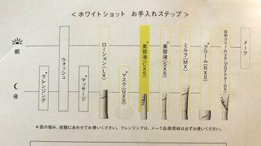 ホワイトショット CXS/ホワイトショット/美容液を使ったクチコミ(5枚目)