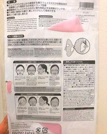 シリコーン 潤マスク フェイスマスク用/ザ・ダイソー/その他スキンケアグッズを使ったクチコミ(2枚目)