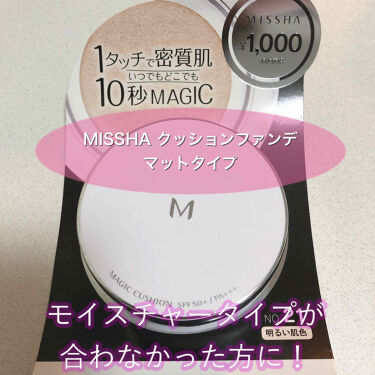 M クッション ファンデーション(モイスチャー)/MISSHA/クッションファンデーションを使ったクチコミ(1枚目)