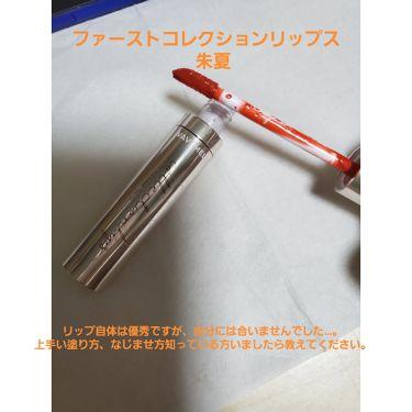 ファーストコレクションリップス/VAVI MELLO/口紅を使ったクチコミ(1枚目)