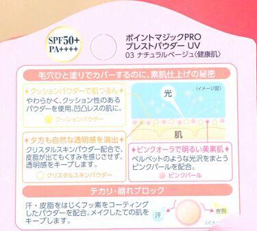 プレストパウダー UV/ポイントマジックPRO/プレストパウダーを使ったクチコミのサムネイル(2枚目)