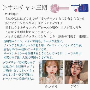 """ムンユ on LIPS 「「韓国」というジャンルに足をつっこんで早10年。""""オルチャン""""..」(4枚目)"""