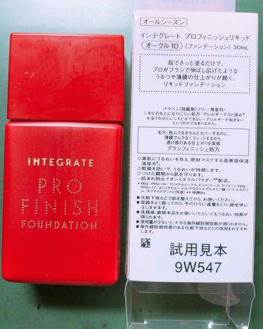 プロフィニッシュリキッド/インテグレート/リキッドファンデーションを使ったクチコミ(2枚目)