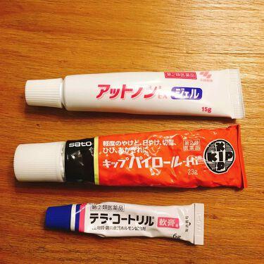 キップパイロール-Hi(医薬品)/佐藤製薬/その他を使ったクチコミ(2枚目)