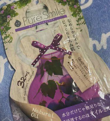Pure Smile(ピュアスマイル) ナチュラルオイルインマスク グレープシードオイル