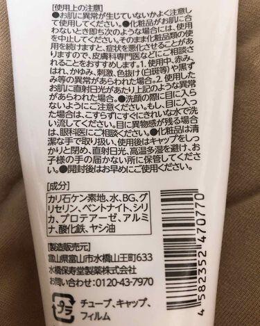 いつかの石けん  ねりタイプ/水橋保寿堂製薬/洗顔フォームを使ったクチコミ(2枚目)