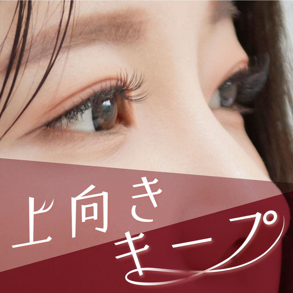 【SHOBIDO】まつげキープコート&カーラーを100名様にプレゼント!上向き美まつげで好印象を♡(3枚目)