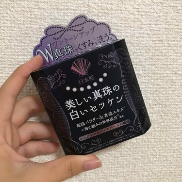 美しい真珠の白いセッケン/ペリカン石鹸/洗顔石鹸を使ったクチコミ(2枚目)