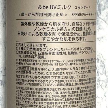 UVミルク/&be/日焼け止め(顔用)を使ったクチコミ(5枚目)