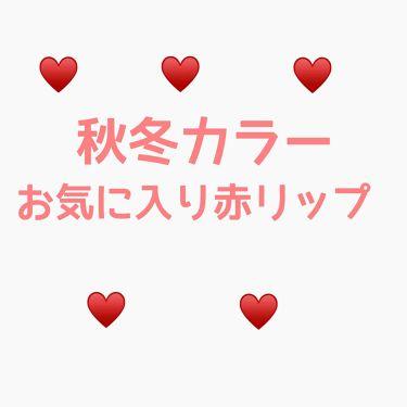 ぱちょさんの「リンメルマシュマロルック リップスティック<口紅>」を含むクチコミ